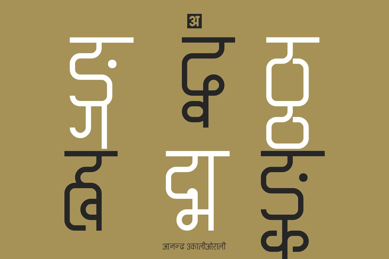 Ananda Ukaliorali example image 5