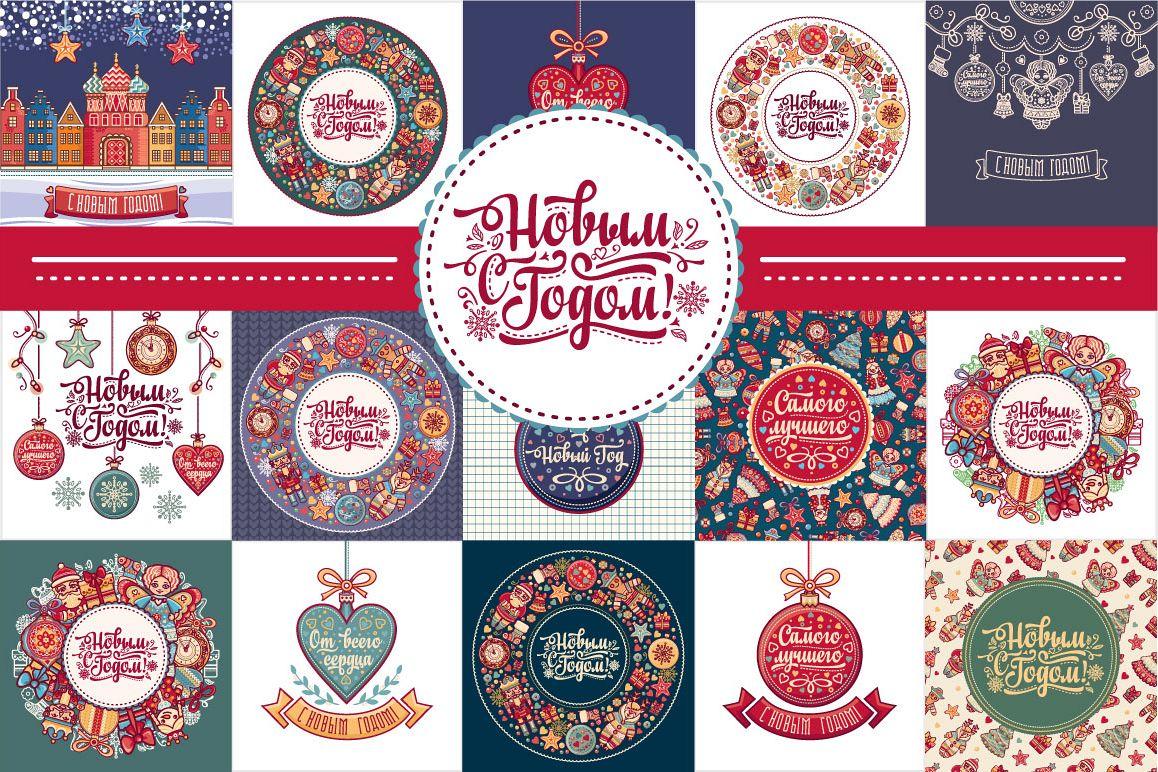 Russian New Year Greetings Best Hd Wallpaper