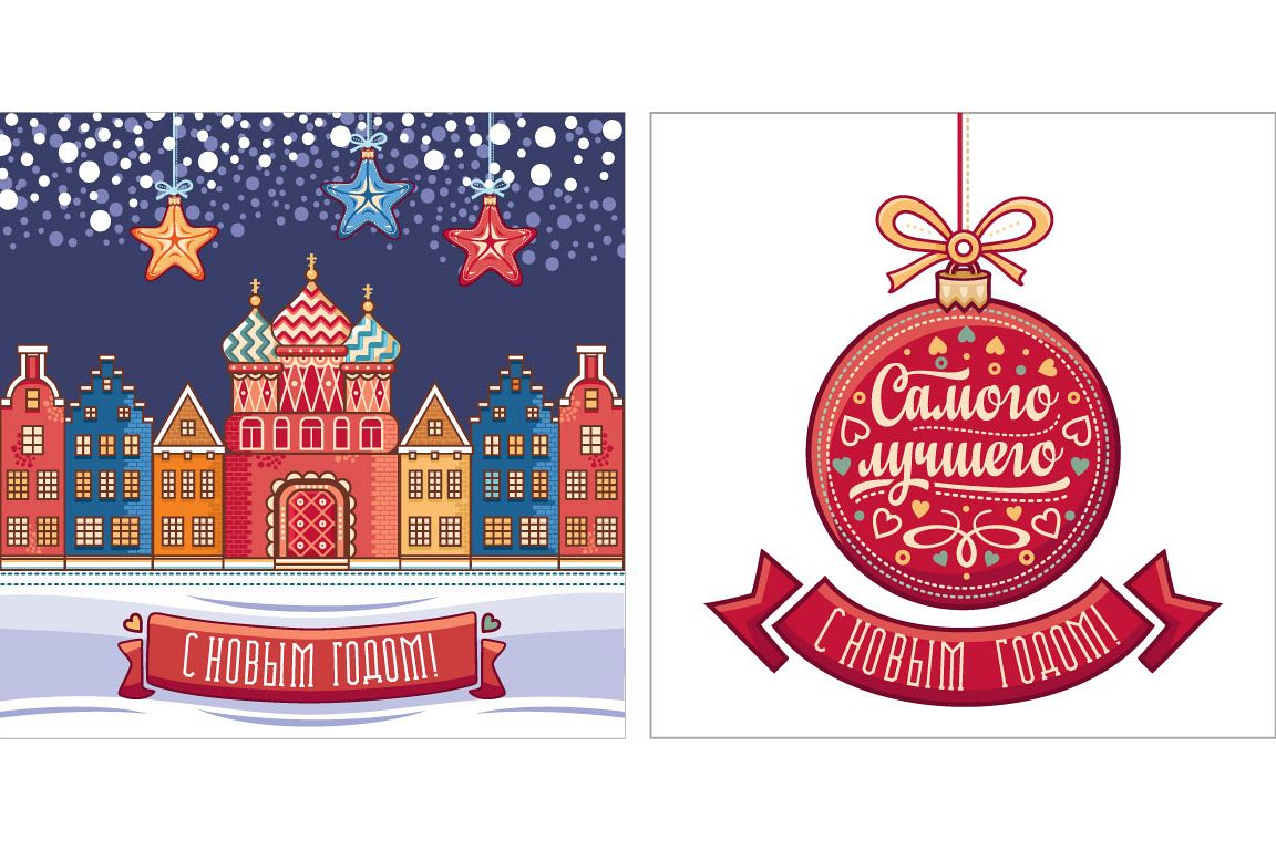 New year card holiday colorful decor design bundles new year card holiday colorful decor lettering composition with phrase in russian language kristyandbryce Choice Image