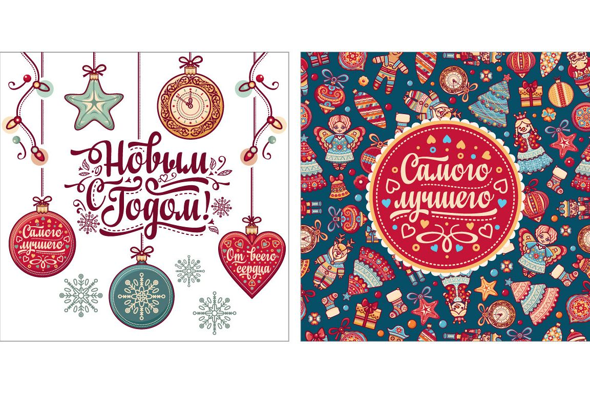 New year card holiday background phra design bundles new year card holiday background phrase in russian language example image m4hsunfo