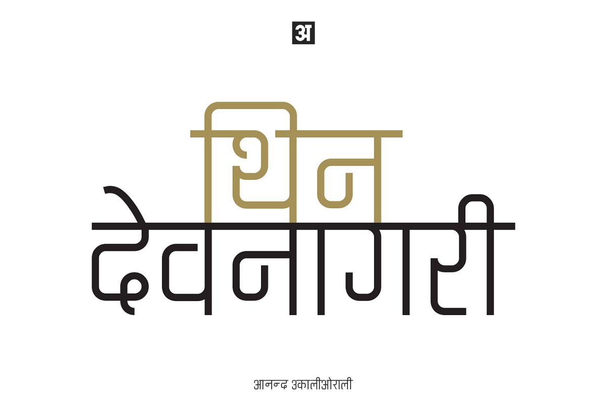 Ananda Ukaliorali example image